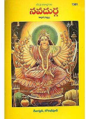 నవదుర్గ:  Picture Book in Telugu