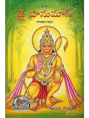జయ హనుమాన్: Picture Book in Telugu