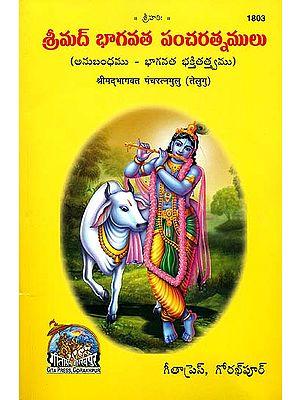 శ్రీమద్ భగవాట్ పంచరత్నములు: Srimad Bhagvat Panchratan (Telugu)