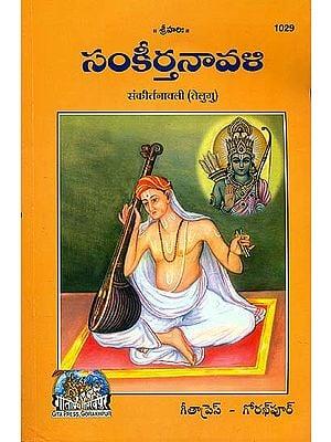 సంకిర్తనావలీ: Sankirtanavali  (Telugu)