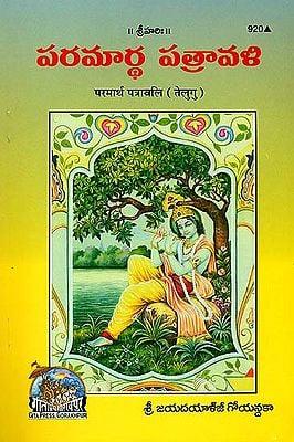 పరమార్థ్ పత్రావళి: Parmarth Patravali (Telugu)