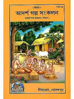 আদর্শ গল্প সংকলন: Ideal Stories for Children (Bengali)