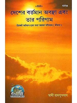 দেশের বভমান অবস্থা এবংভার পরিনাম: The Current Condition of The Country and Its Results (Bengali)