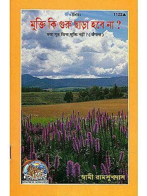 মুক্তি কি গুরু ছাড়া হবে না ?: Do Not Liberation Without a Master? (Bengali)