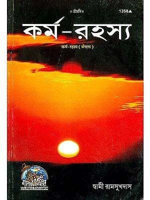 কর্ম রহস্য: The Secret of Karma (Bengali)