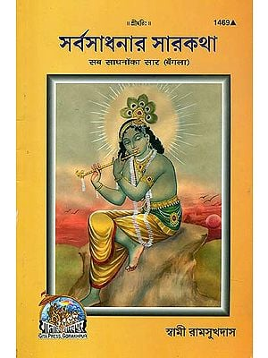 সর্বসাধনার সারকথা: Essence of all Sadhana (Bengali)