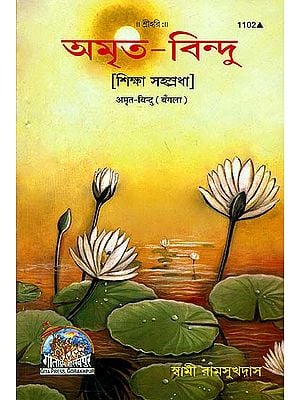 অমৃত বিন্দু: Thousand Teaching of Swami Ramsukhdas (Bengali)