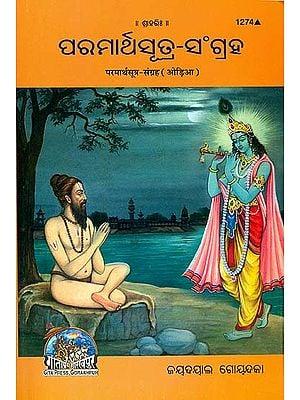 ପରମାର୍ଥସୁତ୍ରା ସଂଗ୍ରହ: Parmartha Sutra Sangra (Oriya)
