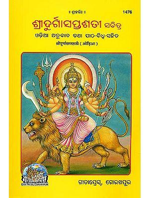 ଶ୍ରୀଦୁର୍ଗସପ୍ତଶସ୍ତି: Shri Durga Saptashati (Oriya)