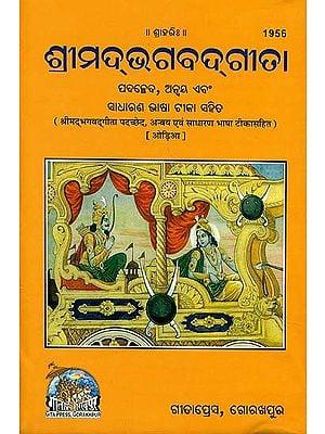 ଶ୍ରୀମଡଭାଗବଡ଼ ଗୀତା: Srimad Bhagavad Gita