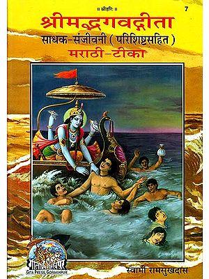 श्रीमद्भगवद्गीता: Srimad Bhagavad Gita in Marathi