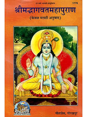 श्रीमद्भागवतमहापुराणम: Srimad Bhagavad Purana in Marathi