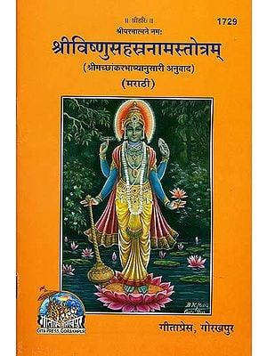 श्रीविष्णुसहस्त्रनामस्तोत्रम्: Shri Visnu Sahasranama (Marathi)