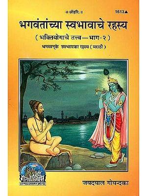 भगवंतांच्या स्वभावाचे रहस्य: The Secret of God's Flair (Marathi)