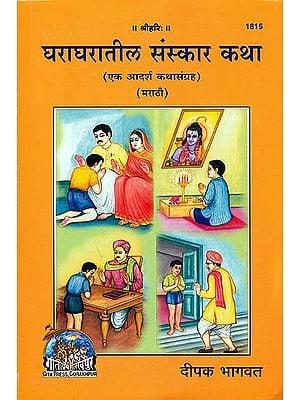 घराघरातील संस्कार कथा: A Ideal Stories Collection (Marathi)