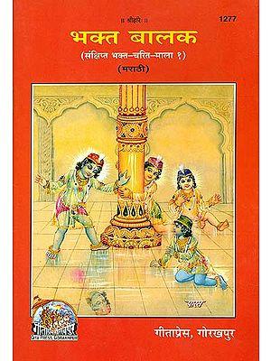 भक्त बालक: Child Devotees (Marathi)