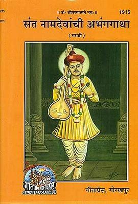 संत नामदेवांची अभंगगाथा:  Sant Nam Devanchi Abhanga Gatha (Marathi)