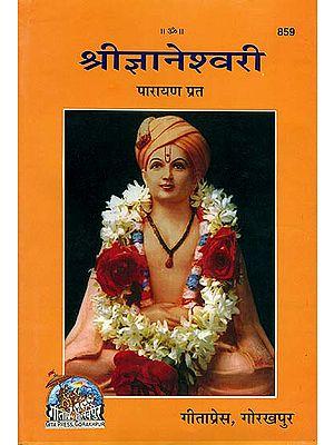 श्री ज्ञानेश्वरी: Shri Jnaneshwari (Marathi)