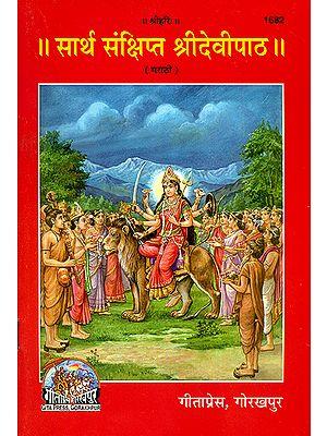 सार्थ संक्षिप्त श्रीदेवीपाठ:  Sarth Sanchipt Shri Devi Paath (Marathi)
