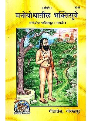 मनोबोधातील भक्तिसूत्रे: Manobodh Bhakti Sutra (Marathi)