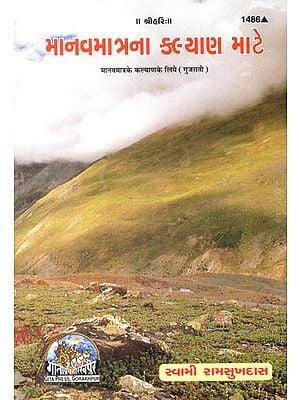 માનવમાત્રના  કલ્યાણ  માટે: For The Welfare of Mankind (Gujarati)