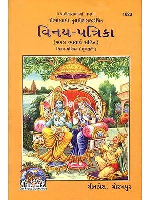 વિનય- પત્રિકા (સરળ ભાવાર્થ સહિત): Vinai Patrika (Gujarati)