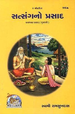 સત્સંગનો પ્રસાદ: The Grace of Satsang (Gujarati)