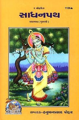 સાધન પથ: Sadhan Path (Gujarati)