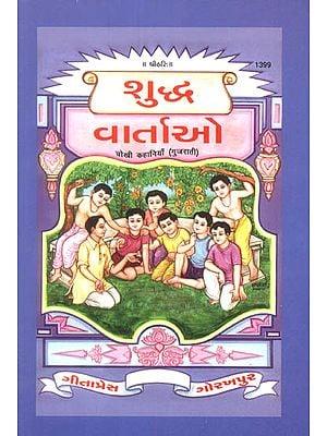 શુદ્ધ વાર્તાઓ: Short Stories for Children (Gujarati)