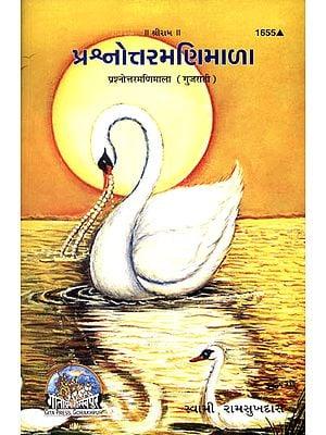 પ્રશ્નોત્તરમણિમાળા: Spiritual Question Answers (Gujarati)