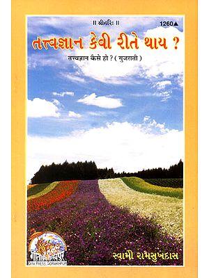 તત્વજ્ઞાન કેવી રીતે થાય ? : How to Gain Knowledge and Everybody is Entitled to Moksha? (Gujarati)