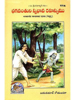 భగవాన్ కె స్వభావ్ కా రహస్యము : The Secret of God's Flair (Telugu)