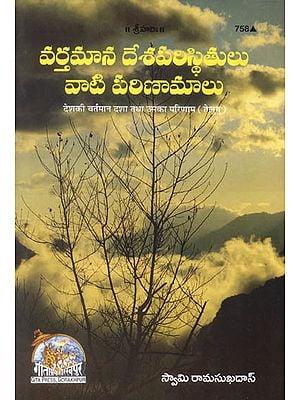 దేషకి వర్తమాన్ దశ తథ ఉసక పరిణామ: The Current Condition of The Country and Its Results (Telugu)