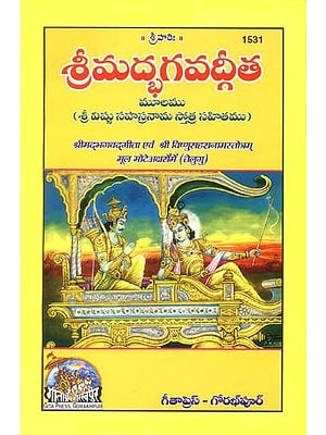 శ్రీ మద్భాగ్వాత్గీత ఏవం శ్రీ విశ్నుసహ్స్త్ర్నామ్స్త్రొతమ్: Srimad Bhagavad Gita with Vishnu Sahasranama (Telugu)