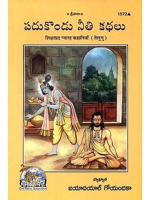 పదకొండు వివరణాత్మకంగా కథలు : The Eleven Educative Stories (Telugu)