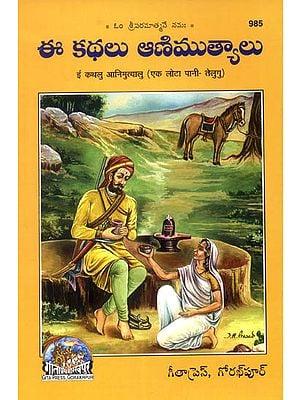 ఈ కథలు ఆణిముత్యాలు: A Pot Full of Water (Telugu)