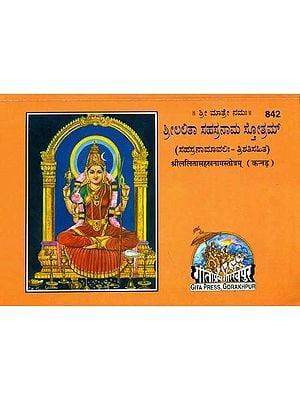 श्रीललितासहस्त्रनामस्तोत्रम्: Shri Lalita Sahasranama in Kannada