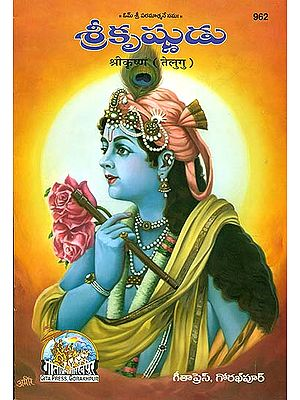 శ్రీ కృష్ణ: Shri Krishna (Picture Book in Telugu)