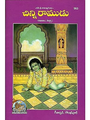 రామాలాల: Shri Ram (Picture Book in Telugu)