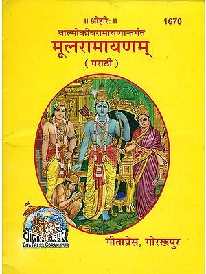 मूलरामायणम: Ramayana (Marathi)