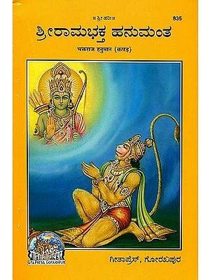 ಶ್ರೀ  ರಾಜಭಕ್ತ ಹನುಮಾನ್: Hanuman - The King of Bhaktas (Kannada)