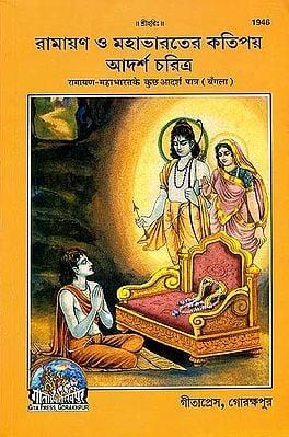 রামায়ন ও মহাভারতের কাতিপয় আদর্শ চরিত্র: Some Ideal Characters of Ramayan and Mahabharata (Bengali)