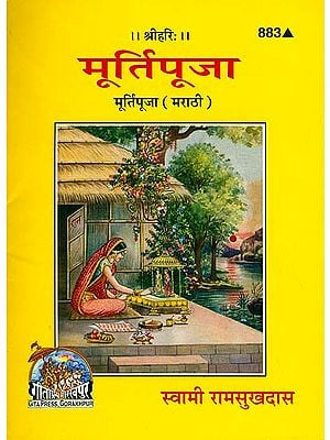 मूर्तिपूजा: Idol Worship (Marathi)