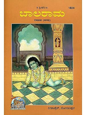 ಬಾಲರಾಮ:   Ramalala - Rama as a Child (Picture Book in Kannada)