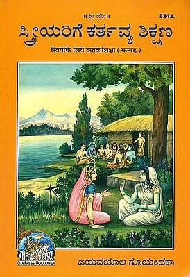 ಸ್ತ್ರೀಯೊಂಕೆಲಿಯೇ ಕರ್ತವ್ಯ ಶಿಕ್ಷ: Duties Education for Women (Kannada)