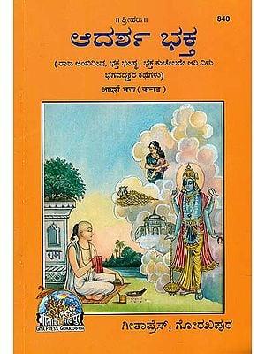 ಆದರ್ಶ್ ಭಕ್ತ: Ideal Bhaktas (Kannada)