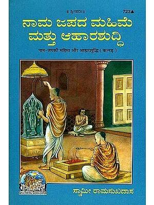 ನಾಮ್ ಜಪ ಮಹಿಮಾ ಆರ್ ಆಹಾರ್ಶುಧಿ: Naam Japa ki Mahima aur Aaharshudhi (Kannada)