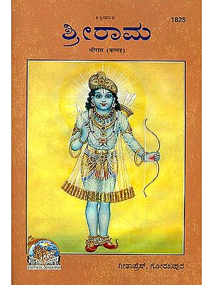 ಶ್ರೀರಾಮ: Shri Rama - Picture Book (Kannada)