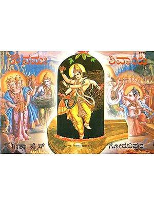 ॐ ನಮ: ಶಿವಾಯ್ - Om Namah Shivai (Picture Book in Kannada)