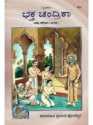ಭಕ್ತ ಚಂದ್ರಿಕಾ: Bhakta Chandrika (Kannada)